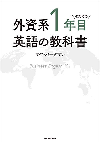 外資系1年目のための英語の教科書