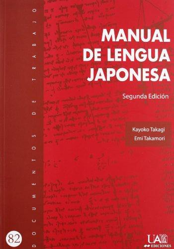 Manual de Lengua Japonesa 2º Edición (Documentos de trabajo)