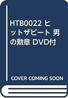 HTB0022 ヒットザビート 男の勲章 [導入編] DVD付