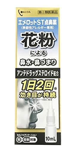 【指定第2類医薬品】エメロットST点鼻薬 10mL ※セルフメディケーション税制対象商品