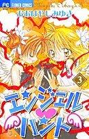 エンジェル・ハント 3 (3) (ちゃおフラワーコミックス)