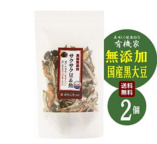国産 サクサク豆&魚 60g×2個★送料無料コンパクト★瀬戸内海産の小魚と岡山県産の作州黒大豆(丹波種)を使用し、骨とウロコはサクサクに、大粒の黒大豆は柔らかくホクホクに仕上げました。味付けは小魚の塩分のみで製造工程では食塩を添加しておりません。