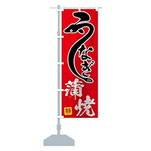 うなぎ蒲焼 のぼり旗 サイズ選べます(ショート60x150cm 左チチ)