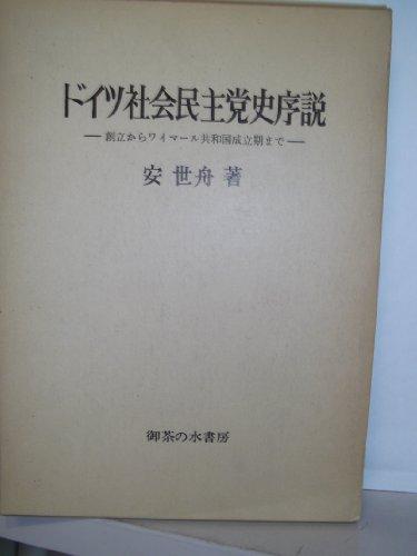 ドイツ社会民主党史序説―創立からワイマール共和国成立期まで (1973年)
