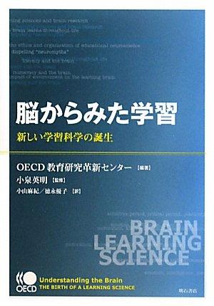脳からみた学習 −新しい学習科学の誕生の詳細を見る