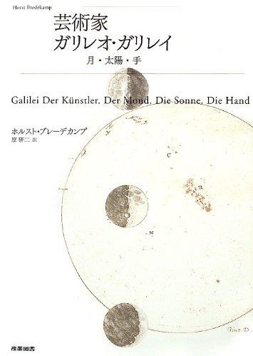 芸術家ガリレオ・ガリレイ―月・太陽・手