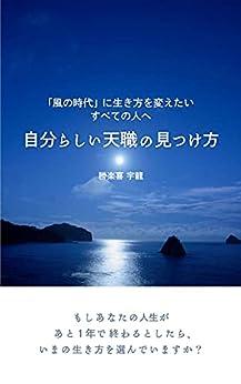 [勝楽喜 宇龍]の自分らしい天職の見つけ方: 「風の時代」に生き方を変えたいすべての人へ