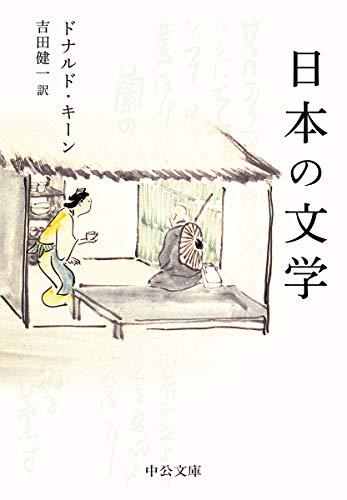 日本の文学 (中公文庫) - ドナルド・キーン, 吉田 健一