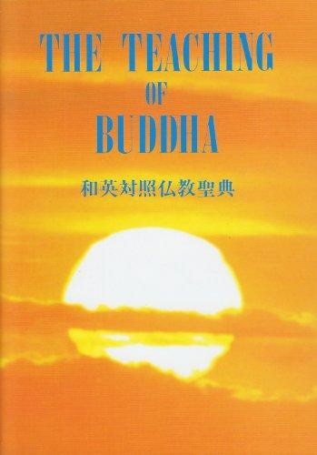 和英対照仏教聖典 / The Teaching of Buddha