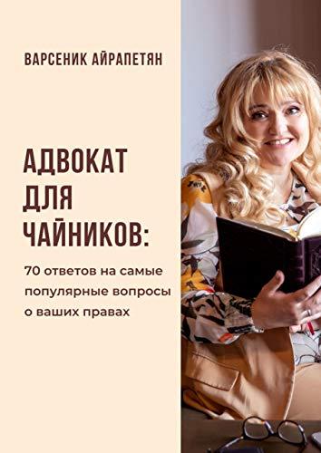 Адвокат для чайников: 70ответов на самые популярные вопросы о ваших правах (Russian Edition)