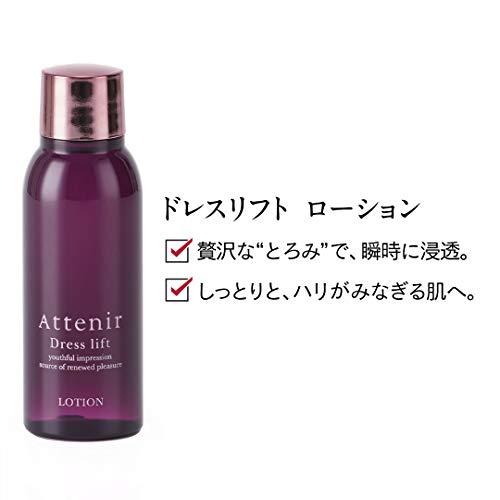 アテニア(Attenir)ドレスリフト2週間セット(フェイシャルウォッシュ・ローション・デイエマルジョン・ナイトクリーム)お試しトライアルセットスキンケア基礎化粧品