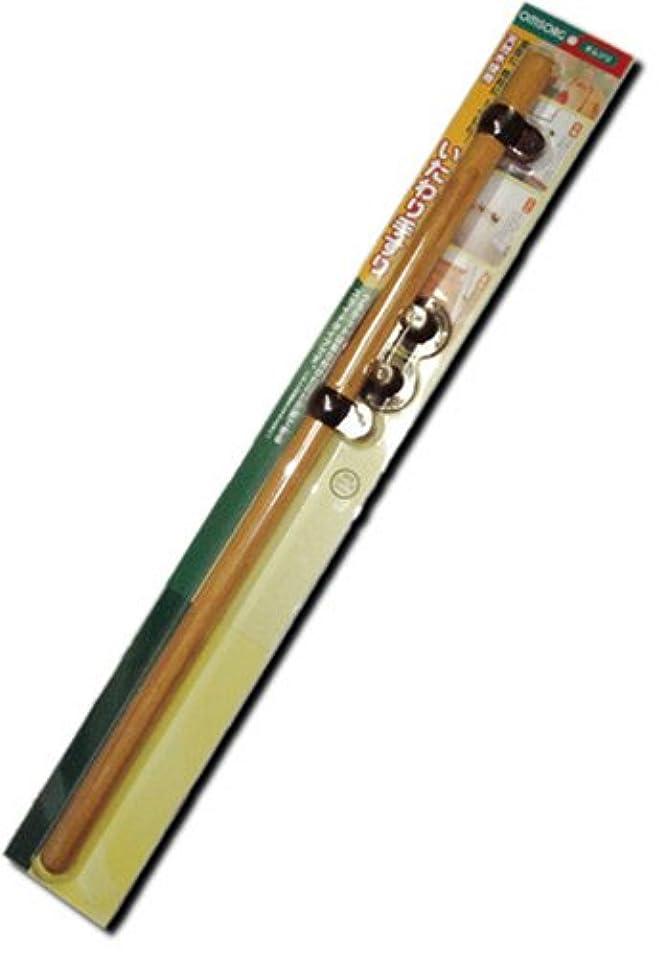 慈善入札商品OMSORG(オムソリ) いたわりエコてすり 900mm