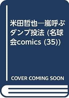 米田哲也―嵐呼ぶダンプ投法 (名球会comics (35))
