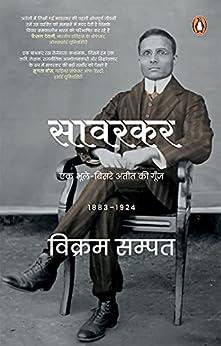 Savarkar /सावरकर: Ek Bhule-Bisre Ateet Ki Goonj 1883-1924 : एक भूले-बिसरे अतीत की गूँज 1883-1924 (Hindi Edition) par [विक्रम Sampath, Vikram/सम्पत]