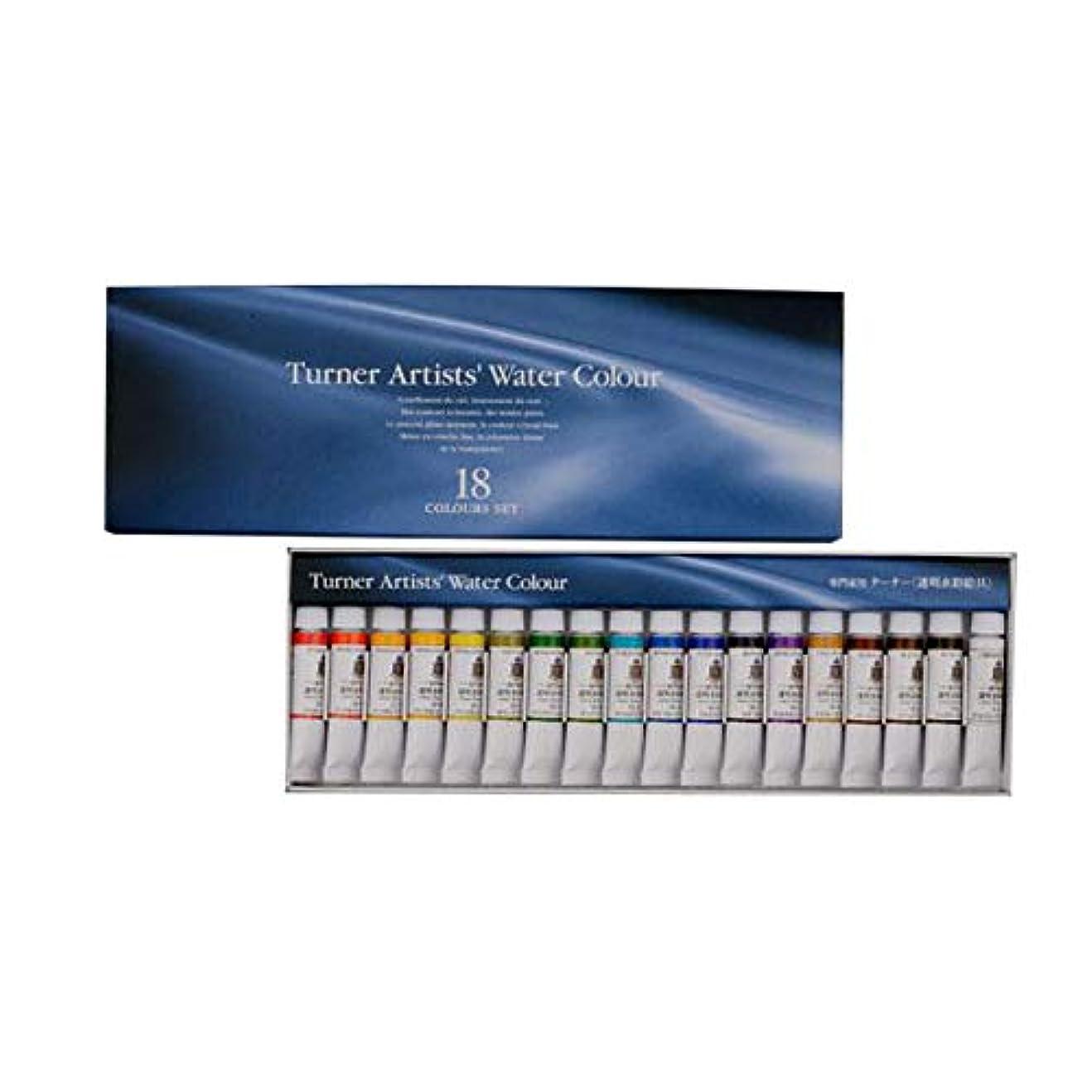 四面体嘆く時期尚早美しい色合い、透き通るような透明感! ターナー色彩 WT00518C 専門家用透明水彩絵具 5mlチューブ入り 18色セット 〈簡易梱包