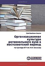 Организационная культура регионального вуза в постсоветский период: Hа примере ХГУ им. Н.Ф. Катанова