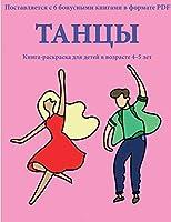 Танцы: В этой книге есть 40 страниц с расслабляющим&# (Книга-раскраска)