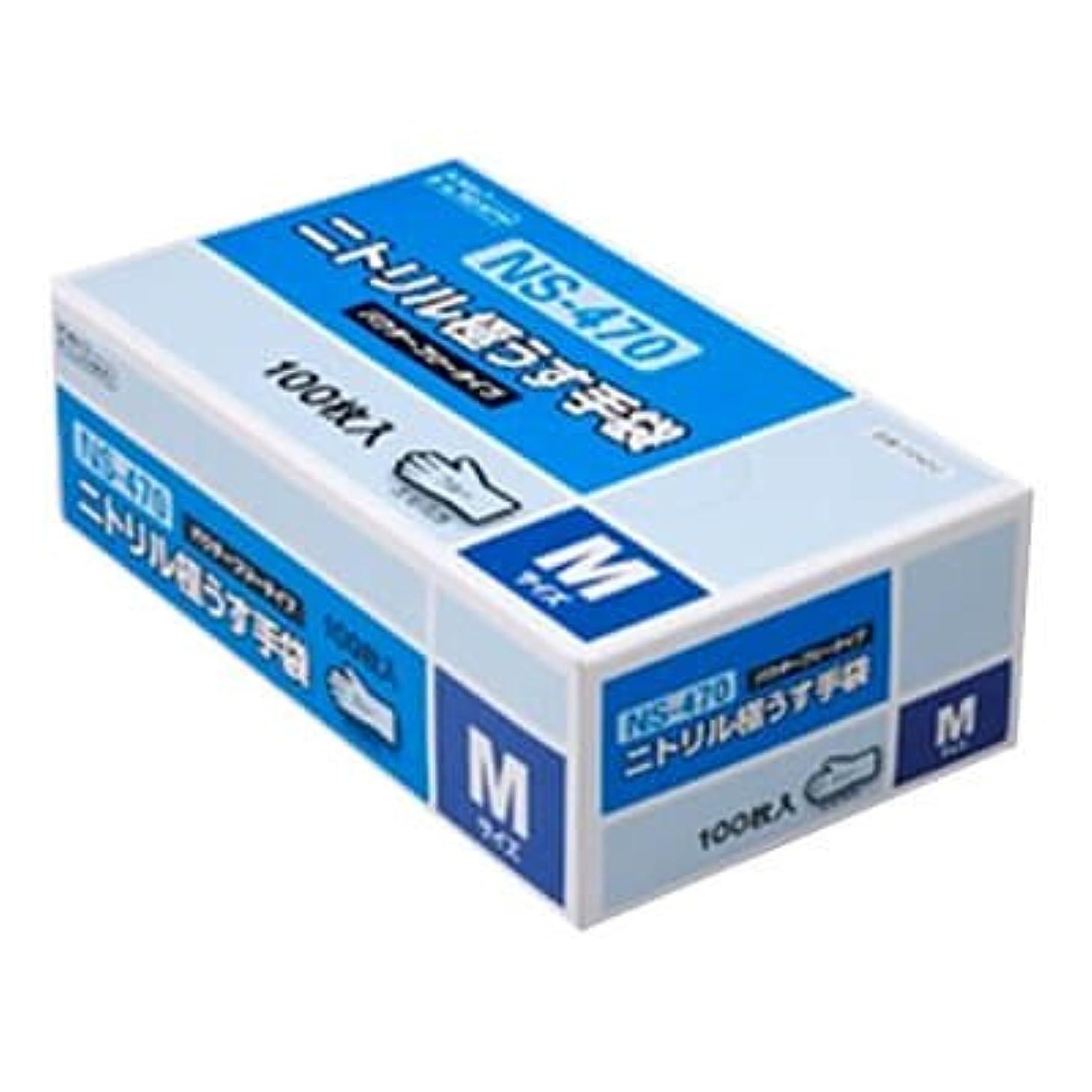 する小さい予防接種【ケース販売】 ダンロップ ニトリル極うす手袋 粉無 M ブルー NS-470 (100枚入×20箱)