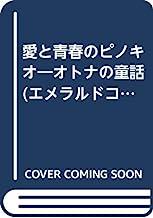 愛と青春のピノキオ―オトナの童話 (エメラルドコミックス)