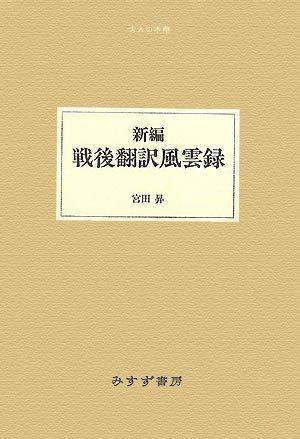 新編 戦後翻訳風雲録 (大人の本棚)