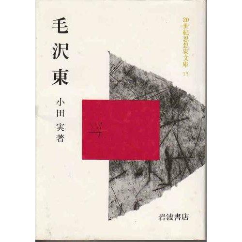 毛沢東 20世紀思想家文庫 15