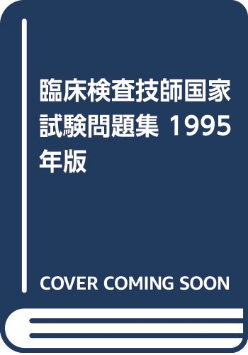 臨床検査技師国家試験問題集 1995年版の詳細を見る