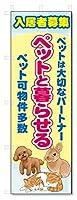 のぼり旗 ペットと暮らせる 入居者募集 (W600×H1800)不動産5-17099