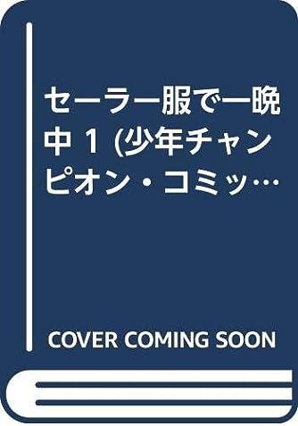 セーラー服で一晩中 1 (少年チャンピオン・コミックス)
