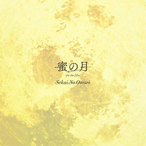 [Single]蜜の月 -for the film- – SEKAI NO OWARI[FLAC + MP3]