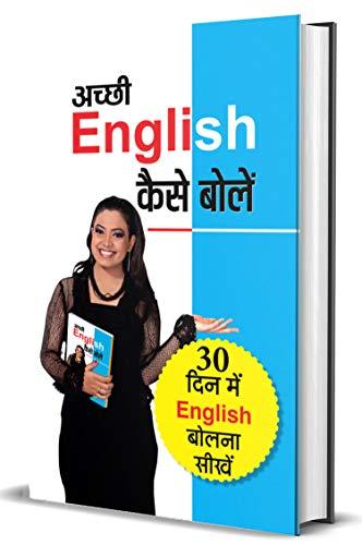 Achchhi English Kaise Bolen (Spoken English & Grammar) (Hindi Edition)