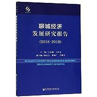 聊城经济发展研究报告(2018-2019)