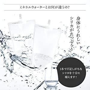 """『〔シリカ天然水〕from南阿蘇 シリカビヨンド """"W""""シリカ ケイ素125mg/L 330ml (330ml×20本)』の3枚目の画像"""