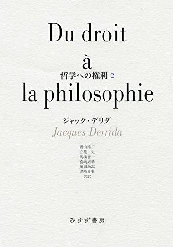 哲学への権利