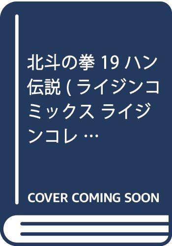 北斗の拳 19 ハン伝説 (ライジンコミックス ライジンコレクションスーパーフィギュア)