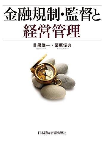 金融規制・監督と経営管理 (日本経済新聞出版)