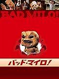 【映画】バッド ・マイロ!