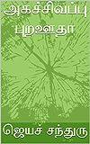 அகச்சிவப்பு புறஊதா (Tamil Edition)