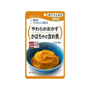 介護食/区分3 キユーピー やさしい献立 やわらかおかず かぼちゃの含め煮(80g)