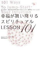 幸福が舞い降りるスピリチュアルLESSON101―迷いを捨て、本当の自分を取り戻すためのシンプル「直感力」トレーニング