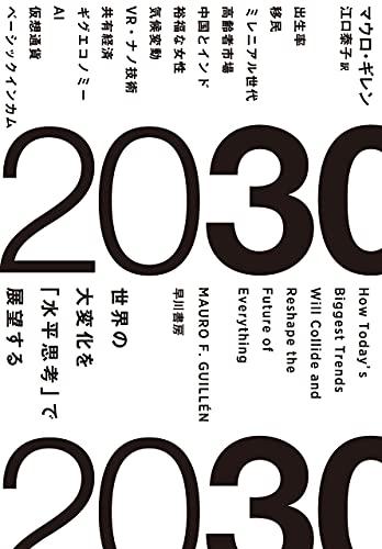 2030 世界の大変化を「水平思考」で展望する