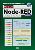 はじめてのNode‐RED (I・O BOOKS)