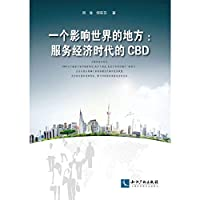 CBD service economy: one where the impact of the world(Chinese Edition)