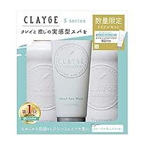 CLAYGE(クレージュ)Sシリーズ シャンプー&トリートメント&ディープスパマスク【3点セット】