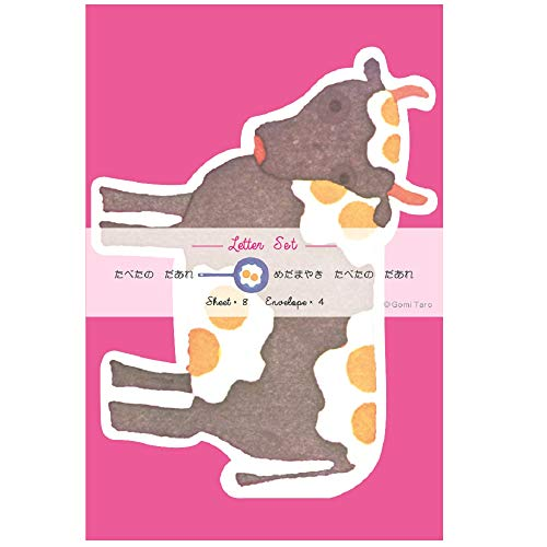 学研ステイフル 五味太郎 レターセット たべたのだあれ うし CD04577