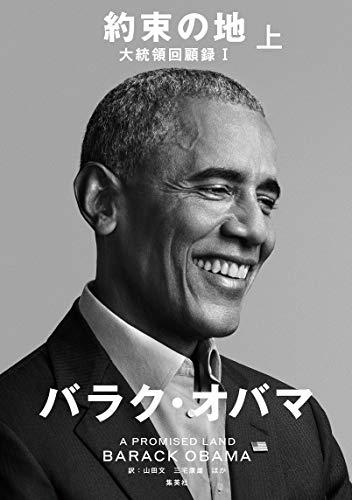 約束の地 大統領回顧録1 上 (集英社学芸単行本)