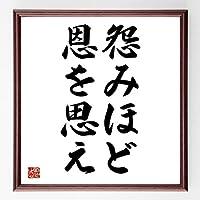 書道色紙/名言『怨みほど恩を思え』濃茶額付/受注後直筆(千言堂)/Z4815