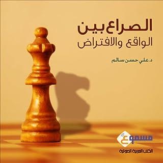 Assera Bayn Alwaqe Wa Al Efterad audiobook cover art