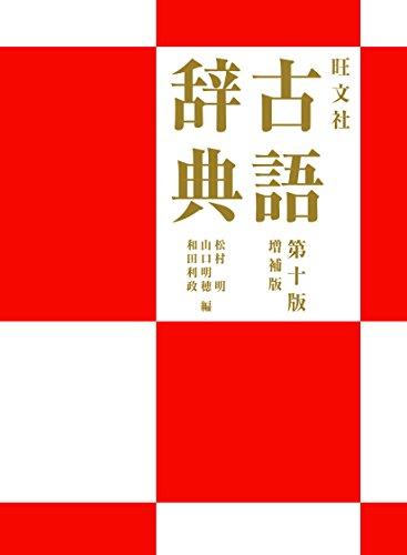 旺文社『旺文社古語辞典 第十版 増補版』