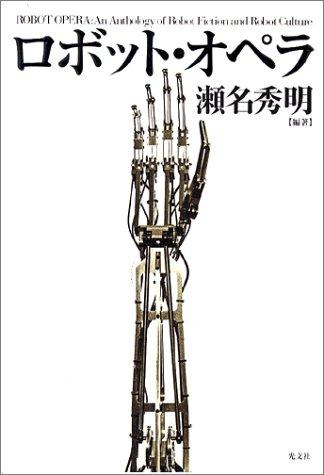 ロボット・オペラ
