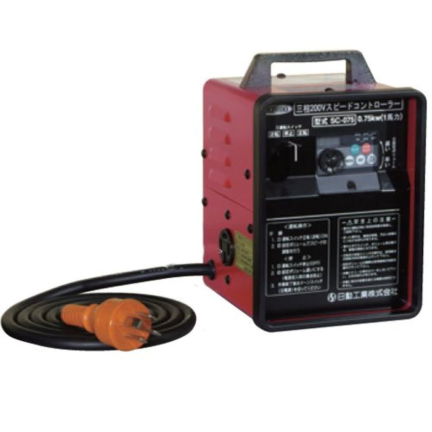 タヒチお酢食事を調理する日動 三相200Vスピードコントローラー (3mタイプ) SC-075